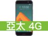 HTC 10 32GB 亞太電信 4G 攜碼 / 月繳898 / 30個月