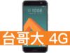 HTC 10 32GB 台灣大哥大 4G 攜碼 / 月繳699 / 30個月