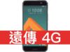 HTC 10 64GB 遠傳電信 4G 4G 698 方案