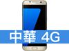 SAMSUNG GALAXY S7 edge 64GB 中華電信 4G 攜碼 / 月繳699 / 30 個月