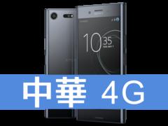 Sony Xperia XZ Premium 中華電信 4G 續約 / 月繳699 / 30 個月