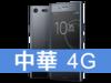 Sony Xperia XZ Premium 中華電信 4G 699 精選優惠方案