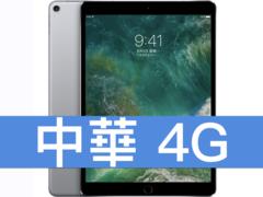 Apple iPad Pro 10.5 Wi-Fi 256GB 中華電信 4G 攜碼 / 月繳699 / 30 個月