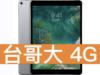 Apple iPad Pro 10.5 Wi-Fi 256GB 台灣大哥大 4G 4G 飆速 699 方案