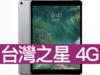 Apple iPad Pro 10.5 Wi-Fi 256GB 台灣之星 4G 4G勁速方案