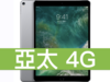 Apple iPad Pro 10.5 Wi-Fi 64GB 亞太電信 4G 598吃到飽方案