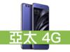 [預購] Xiaomi 小米 6 亞太電信 4G 攜碼 / 月繳598 / 30 個月