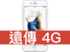 Apple iPhone 6S 32GB 遠傳電信 4G 4G 698 方案