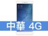 Xiaomi 小米 Max 2 中華電信 4G 699 精選購機方案