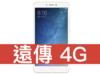 Xiaomi 小米 Max 2 遠傳電信 4G 4G 698 方案