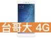 Xiaomi 小米 Max 2 台灣大哥大 4G 4G 飆速 699 方案