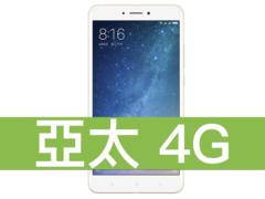 Xiaomi 小米 Max 2 亞太電信 4G 598吃到飽方案