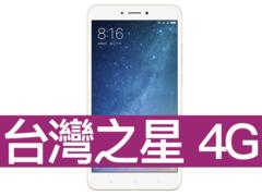 Xiaomi 小米 Max 2 台灣之星 4G 4G勁速方案