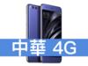 [預購] Xiaomi 小米 6 中華電信 4G 699 精選優惠方案