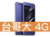 [預購] Xiaomi 小米 6 台灣大哥大 4G 4G 飆速 699 方案