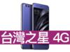 [預購] Xiaomi 小米 6 台灣之星 4G 4G勁速方案