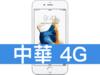 Apple iPhone 6S 128GB 中華電信 4G 699 精選優惠方案