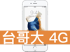 Apple iPhone 6S 128GB 台灣大哥大 4G 4G 飆速 699 方案