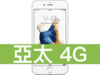 Apple iPhone 6S 128GB 亞太電信 4G 598吃到飽方案