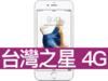 Apple iPhone 6S 128GB 台灣之星 4G 4G勁速方案