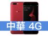 OPPO R11 熱力紅 中華電信 4G 攜碼 / 月繳699 / 30 個月