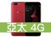 OPPO R11 熱力紅 亞太電信 4G 攜碼 / 月繳598 / 30 個月