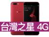 OPPO R11 熱力紅 台灣之星 4G 攜碼 / 月繳599 / 30個月
