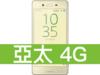 Sony Xperia X Performance 64GB 亞太電信 4G 攜碼 / 月繳898 / 30個月