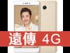 小米 紅米 Note 4X 64GB 遠傳電信 4G 4G 698 方案
