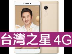 小米 紅米 Note 4X 64GB 台灣之星 4G 4G勁速方案