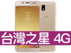SAMSUNG Galaxy J7 Pro 台灣之星 4G 4G勁速方案