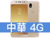 SAMSUNG Galaxy J7 Pro 中華電信 4G 699 精選購機方案