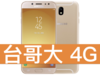 SAMSUNG Galaxy J7 Pro 台灣大哥大 4G 4G 飆速 699 方案