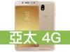 SAMSUNG Galaxy J7 Pro 亞太電信 4G 壹網打勁 596