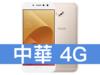 ASUS ZenFone 4 Selfie Pro 中華電信 4G 699 精選購機方案