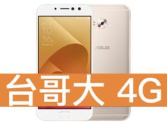 ASUS ZenFone 4 Selfie Pro 台灣大哥大 4G 4G 飆速 699 方案