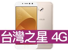 ASUS ZenFone 4 Selfie Pro 台灣之星 4G 4G勁速方案
