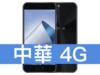 ASUS ZenFone 4 (4GB/64GB) 中華電信 4G 699 精選優惠方案