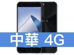 ASUS ZenFone 4 (6GB/64GB) 中華電信 4G 699 精選購機方案