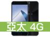 ASUS ZenFone 4 (6GB/64GB) 亞太電信 4G 攜碼 / 月繳598 / 30 個月
