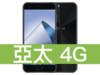 ASUS ZenFone 4 (6GB/64GB) 亞太電信 4G 598吃到飽方案
