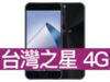 ASUS ZenFone 4 (6GB/64GB) 台灣之星 4G 攜碼 / 月繳599 / 30個月
