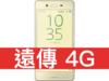 Sony Xperia X Performance 64GB 遠傳電信 4G 攜碼 / 月繳698 / 30個月