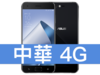 ASUS ZenFone 4 Pro 中華電信 4G 699 精選購機方案