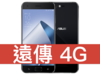 ASUS ZenFone 4 Pro 遠傳電信 4G 4G 698 方案