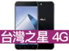 ASUS ZenFone 4 Pro 台灣之星 4G 4G勁速方案