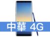 SAMSUNG Galaxy Note 8 中華電信 4G 699 精選購機方案