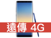 SAMSUNG Galaxy Note 8 遠傳電信 4G 4G 698 方案