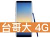 SAMSUNG Galaxy Note 8 台灣大哥大 4G 4G 飆速 699 方案