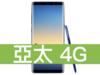 SAMSUNG Galaxy Note 8 亞太電信 4G 598吃到飽方案